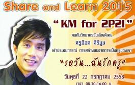งานประชุมวิชาการจัดการความรู้ : Share and Learn 2015
